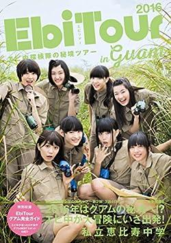 EbiTour 2016 in guam ~エビ中探検隊の秘境ツアー~ ([バラエティ])