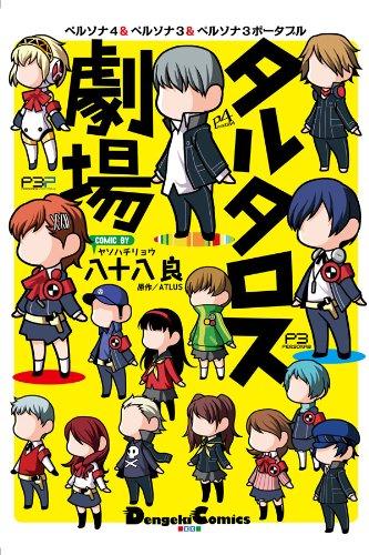 Image of タルタロス劇場―ペルソナ4&ペルソナ3&ペルソナ3ポータブル (電撃コミックス EX)