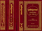img - for ( ) - Brihad Nighantu Ratnakar (Set of 4 Volumes) (Khemraj Edition) book / textbook / text book
