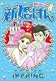新婚はん 2巻 (FEEL COMICS)
