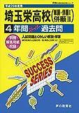 埼玉栄高等学校 平成29年度用 (4年間スーパー過去問S16)