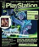 電撃PlayStation Vol.596 【アクセスコード付き】<電撃PlayStation> [雑誌]