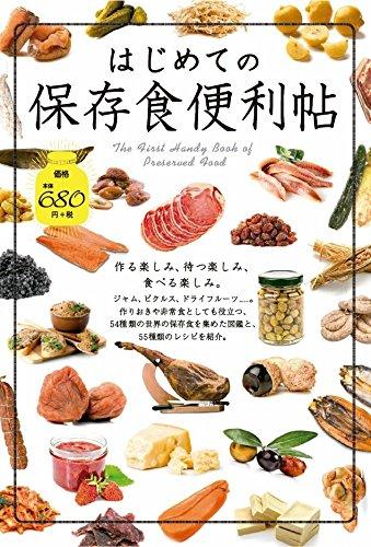 はじめての保存食便利帖 ([テキスト])