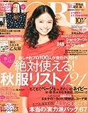 MORE (モア) 2011年 10月号 [雑誌]