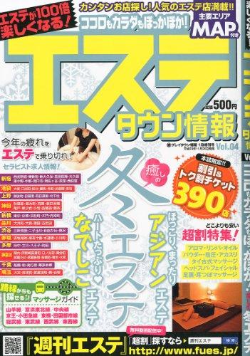 エステタウン情報 2012年 01月号 [雑誌]