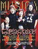 MUSICA (ムジカ) 2011年 05月号 [雑誌]