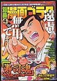 別冊漫画ゴラク 2014年 04月号 [雑誌]