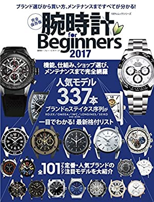 腕時計 for Beginners2017