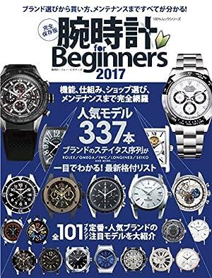 腕時計 for Beginners2017