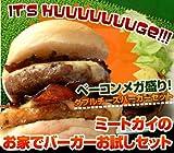 【お試しセット☆お家でハンバーガー】ベーコンメガ盛り!ダブルチーズバーガーセット (ギフト対応) 【販売元:The Meat Guy(ザ・ミートガイ)】 ランキングお取り寄せ