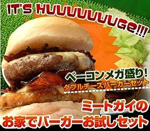 【お試しセット☆お家でハンバーガー】ベーコンメガ盛り!ダブルチーズバーガーセットFS