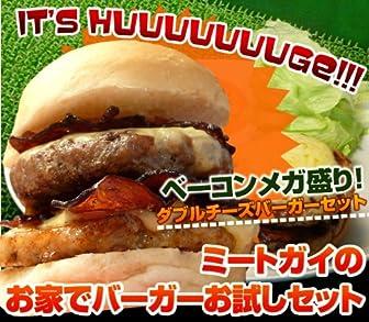 【お試しセット☆お家でハンバーガー】(2セット以上送料無料)ベーコンメガ盛り!ダブルチーズバーガーセット