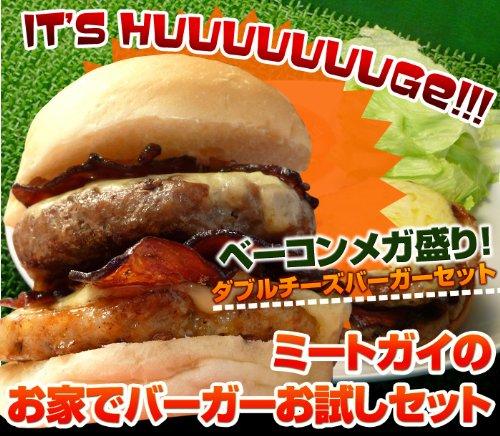【お試しセット☆お家でハンバーガー】ベーコンメガ盛り!ダブルチーズバーガーセット 【販売元:The Meat Guy(ザ・ミートガイ)】