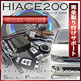 ハイエース 200系用 スマートキー プッシュスタート エンスタキット 後付けキット