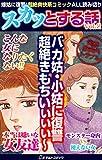 スカッとする話 Vol.2 [雑誌] (REAL COMICS)