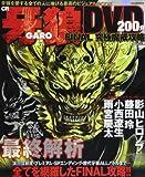 CR牙狼FINAL究極魔戒攻略DVD―原作からパチンコ演出まで完全網羅!! (GW MOOK 52)