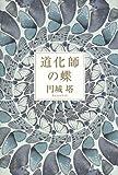 円城塔「道化師の蝶」 猫の下で読むに限る