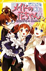 メイドの花ちゃん 3 天然プリンセスとスーパーセレブ (集英社みらい文庫)