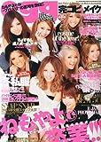 egg (エッグ) 2014年 02月号 [雑誌]