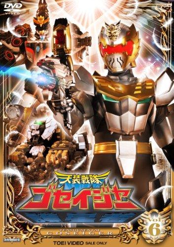 スーパー戦隊シリーズ 天装戦隊ゴセイジャーVOL.6【DVD】
