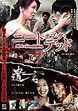 ニート・オブ・ザ・デッド/遺言[DVD]