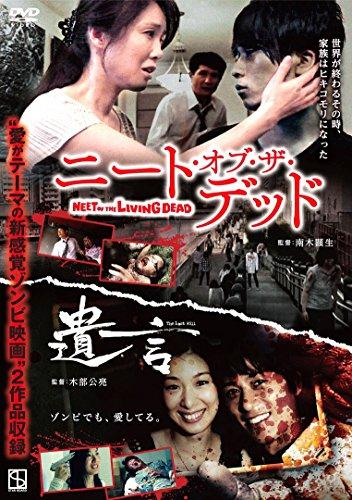 ニート・オブ・ザ・デッド/遺言 [DVD] DVD ニート・オブ・ザ・デッド/遺言2015/11