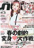 Happie nuts (ハピー ナッツ) 2014年 5月号