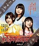 東京声優朝焼物語LIVE Blu-ray(初回限定盤)
