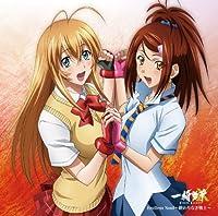 「TVアニメ「一騎当千 XTREME XECUTOR」エンディングテーマ「Endless Soul~終わりなき戦士~」(仮)」