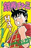 鉄拳チンミ(4) (月刊マガジンコミックス)