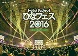 Hello!Project ひなフェス2016<℃-ute プレミアム> [DVD]