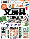 【完全ガイドシリーズ023】文房具完全ガイド (100%ムックシリーズ)