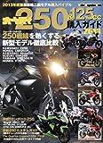 オートバイ250&125cc購入ガイド2013 (Motor Magazine Mook)