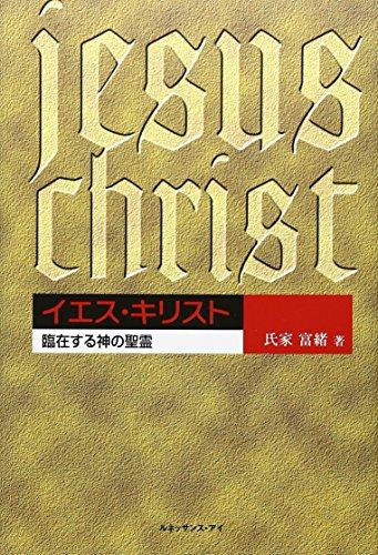 イエス・キリスト―臨在する神の聖霊