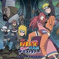 劇場版NARUTO-ナルト-疾風伝 ザ・ロストタワーオリジナルサウンドトラック