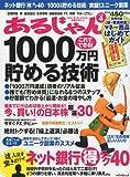 あるじゃん 2010年 04月号 [雑誌]