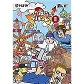 ファイテンション☆デパート vol.3 [DVD]