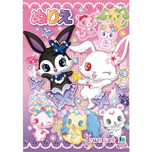 Jewelpet Coloring Art Book Japanese Nurie Kids Study Education - 1