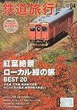 鉄道旅行 2009年 11月号 [雑誌]