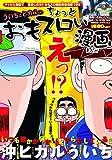 ういちとヒカルのちょっとおもスロい漫画 (白夜コミックス)