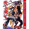 天上天下 カラー版 4 (ヤングジャンプコミックスDIGITAL)
