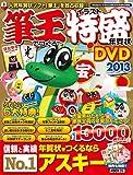 筆王でつくるイラスト特盛年賀状 DVD 2013