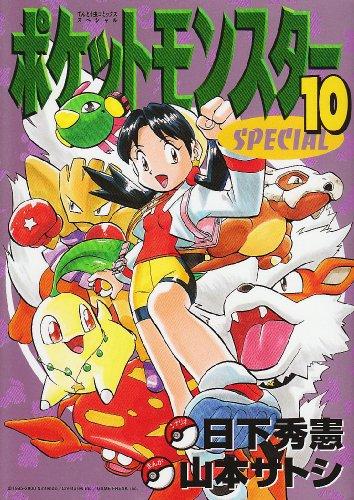 ポケットモンスターSPECIAL (10) (てんとう虫コミックススペシャル)