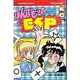 ほんでもってESP(1) (少年マガジンKC)