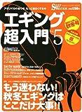 エギング超入門 Vol.5—アオリイカの釣りを、もっと面白くする本 (CHIKYU-MARU MOOK SALT WATER)