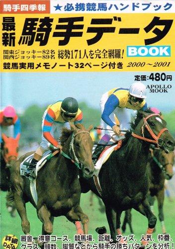 最新騎手データbook 2000年秋~2001年度版―騎手四季報 (アポロムック)