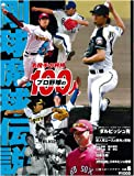 プロ野球100人 Vol.6 (6) (NIKKAN SPORTS GRAPH)