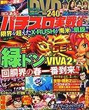 パチスロ実戦術DVD 2014年 05月号 [雑誌]