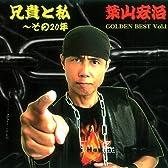 『兄貴と私~その20年』 GOLDEN BEST Vol,1