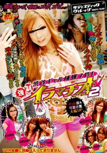 [AZUSA MISAKI YURI KARIN HARUNA MERO MIZUHO] 渋谷ギャル捕獲7匹! 強制イラマチオ2